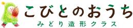 名古屋市緑区・大府市の造形教室、手仕事教室 こびとのおうち認定 みどり造形クラス